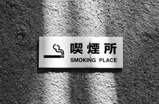 「たばこ休憩」をとるのは不公平なのか?