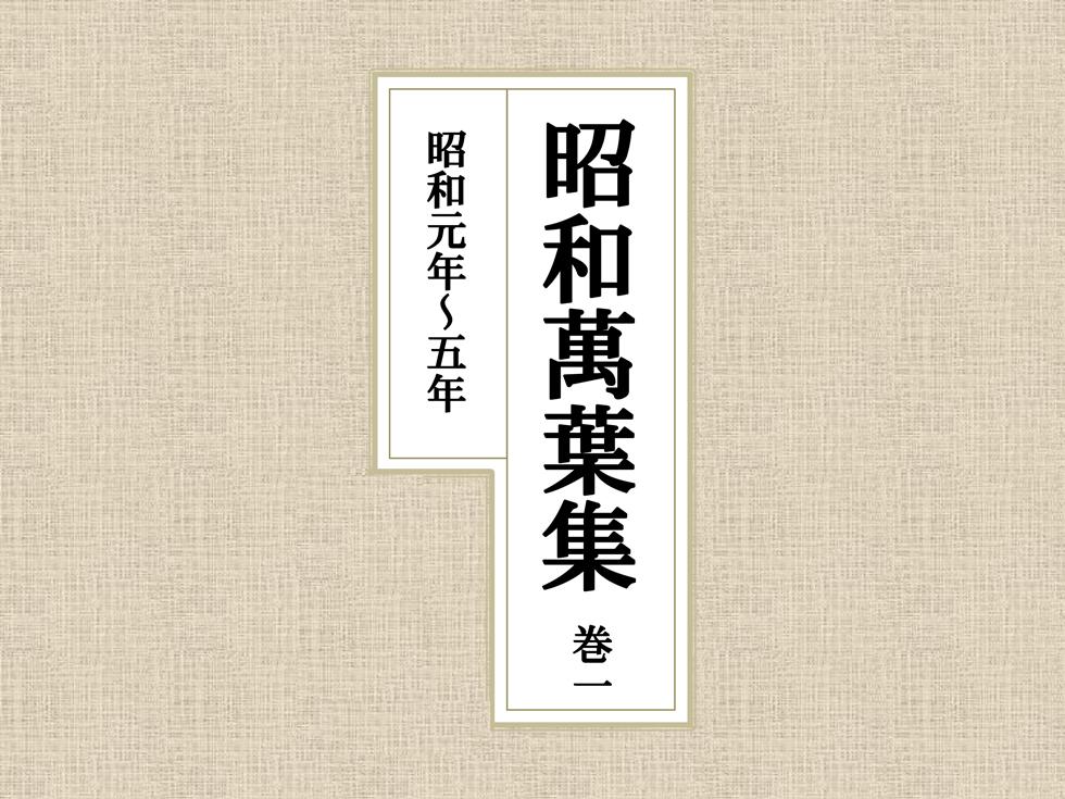 戦後日本の姿を鋭く衝いた、ある戦争未亡人の歌がある