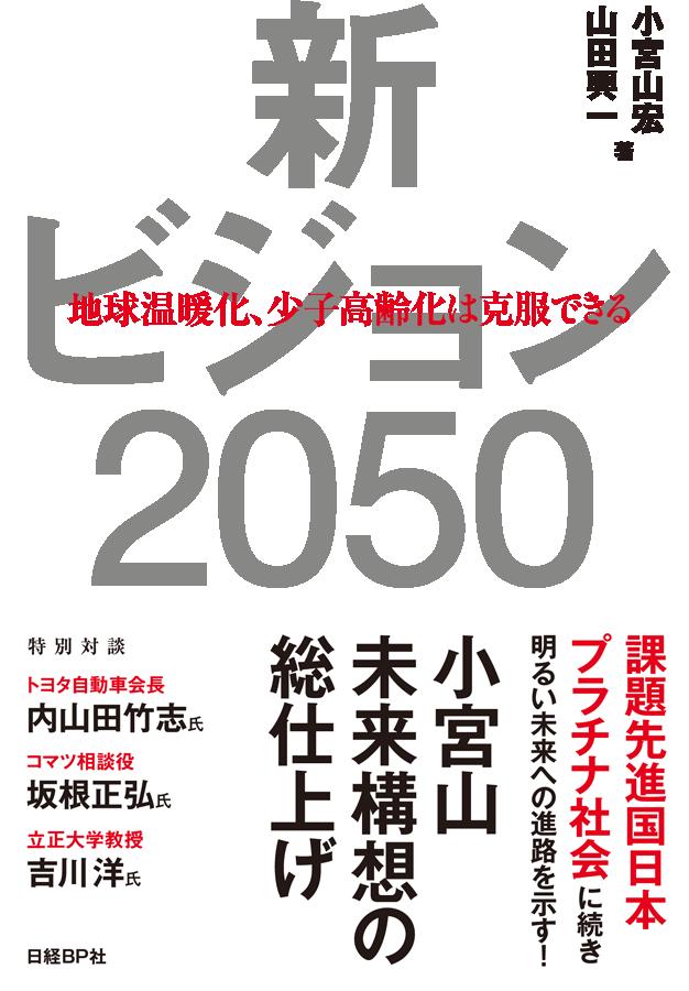 小宮山宏氏がプラチナ社会実現に向けて書いた新著への想い