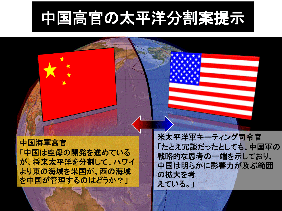 2007年、中国高官が米国司令官に太平洋分割案を提示