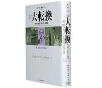 19世紀文明の終末を読み誤り、最終的に破綻した日本