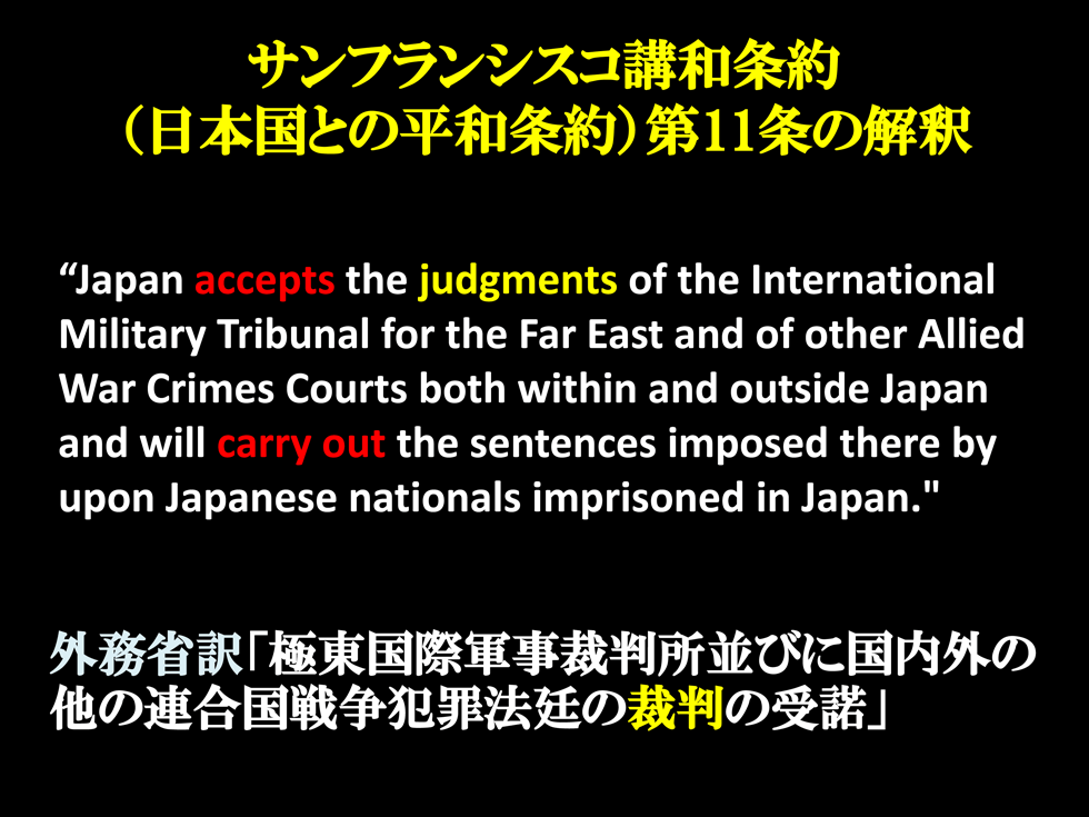「judgments=裁判」は外務省の誤訳