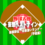 週刊野球太郎 野球エンタメコラム#4 記事画像#15