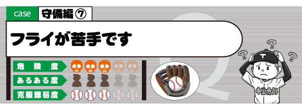《実践野球!弱点克服マニュアル》守備編�F フライが苦手です