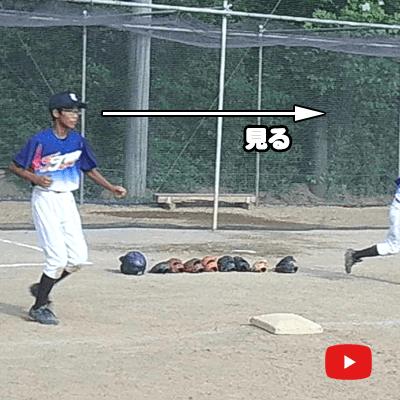 打球の処理を確認して、すばやく進塁か帰塁を決める