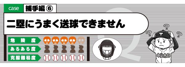《実践野球!弱点克服マニュアル》捕手編�E 二塁にうまく送球できません