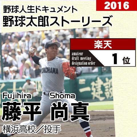 《野球太郎ストーリーズ》楽天2016年ドラフト1位、藤平尚真。最後の夏に念願を叶えた最速152キロの剛腕(1)