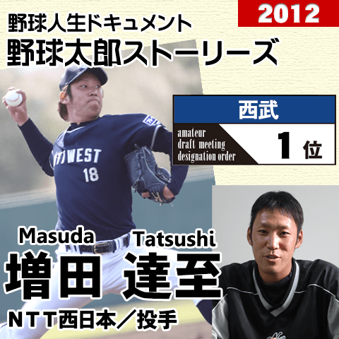 《野球太郎ストーリーズ》西武2012年ドラフト1位、増田達至。急成長を見せる社会人屈指の快速リリーバー(2)