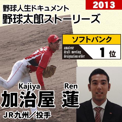 《野球太郎ストーリーズ》ソフトバンク2013年ドラフト1位、加治屋蓮。未知なる可能性を感じさせる夢の超特急右腕