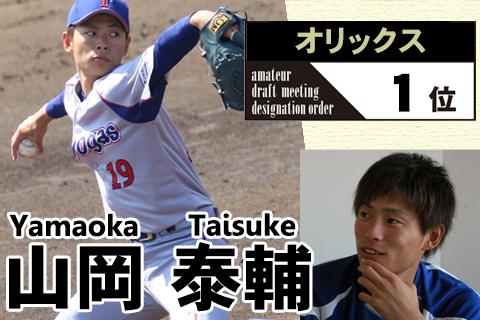 《野球太郎ストーリーズ》オリックス2016年ドラフト1位、山岡泰輔。大人の投球で試合を支配する社会人屈指の右腕(2)