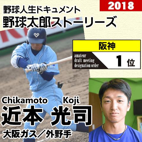 《野球太郎ストーリーズ》阪神2018年ドラフト1位、近本光司。骨の仕組みを追求して橋戸賞受賞の俊足外野手(1)