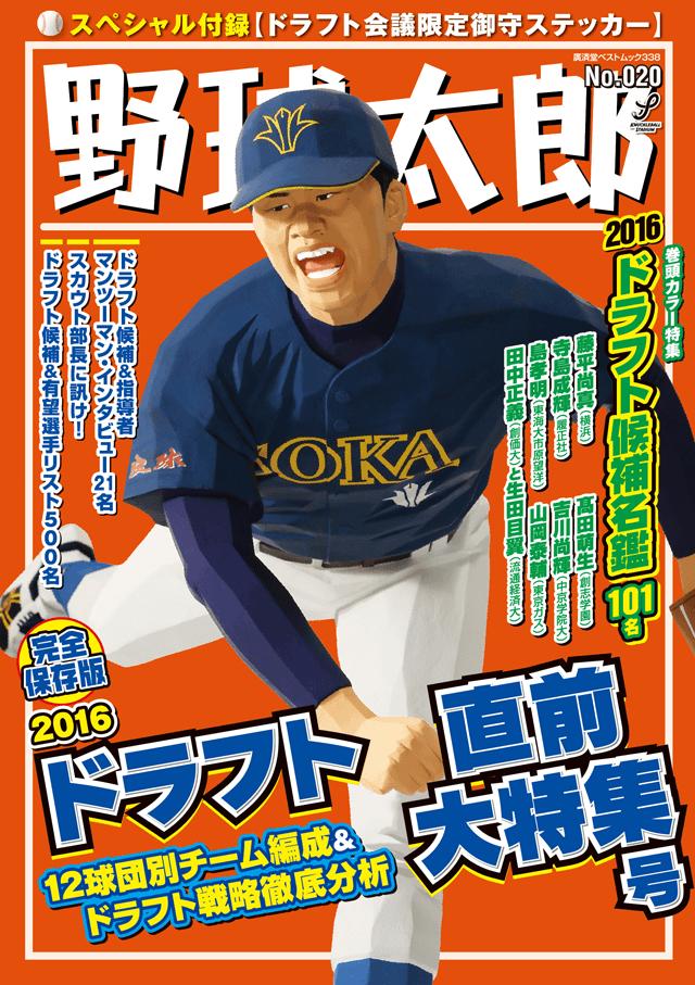 野球太郎No.020 2016ドラフト直前大特集号