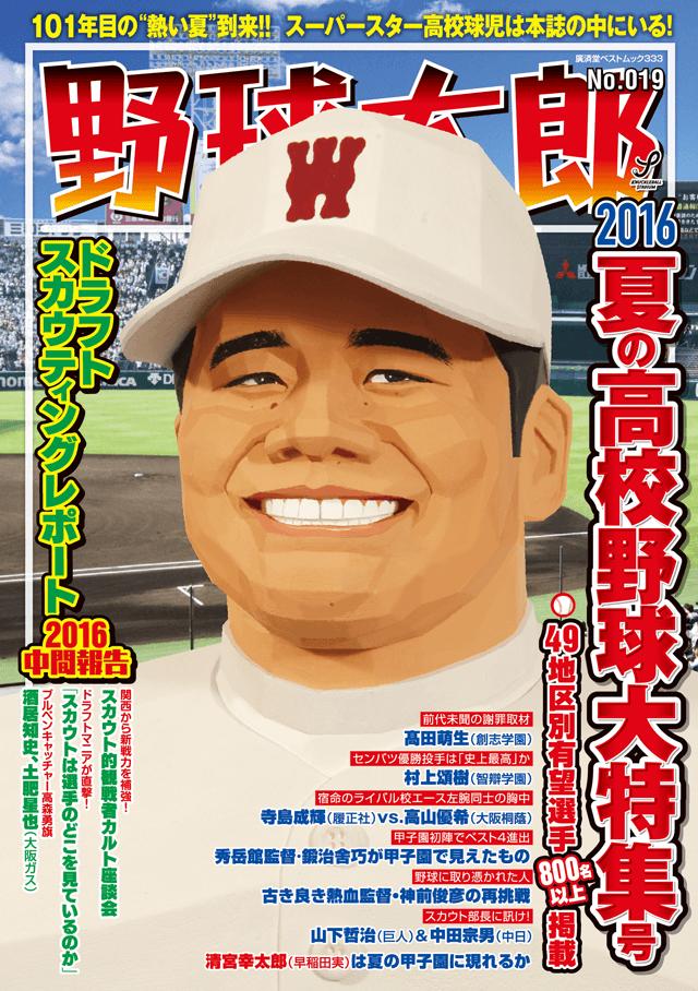 野球太郎No.019 2016夏の高校野球大特集号
